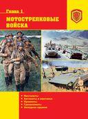 Боевая мощь СССР — фото, картинка — 14