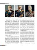 Боевая мощь СССР — фото, картинка — 7