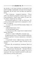 Касьянов год — фото, картинка — 11