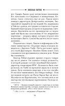 Касьянов год — фото, картинка — 14