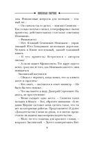 Касьянов год — фото, картинка — 8