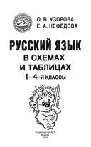Русский язык в схемах и таблицах. 1-4 класс — фото, картинка — 1