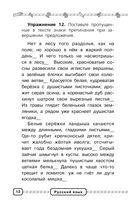 Русский язык в схемах и таблицах. 1-4 класс — фото, картинка — 12