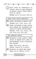 Русский язык в схемах и таблицах. 1-4 класс — фото, картинка — 14