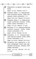 Русский язык в схемах и таблицах. 1-4 класс — фото, картинка — 15
