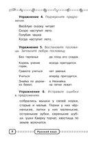 Русский язык в схемах и таблицах. 1-4 класс — фото, картинка — 8