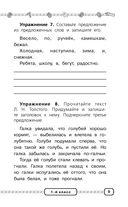 Русский язык в схемах и таблицах. 1-4 класс — фото, картинка — 9