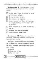 Русский язык в схемах и таблицах. 1-4 класс — фото, картинка — 10