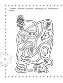 Лучшие игры и раскраски для малышей — фото, картинка — 12