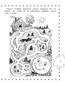 Лучшие игры и раскраски для малышей — фото, картинка — 7