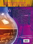 Увлекательная химия. Иллюстрированный путеводитель — фото, картинка — 11