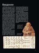 Увлекательная химия. Иллюстрированный путеводитель — фото, картинка — 3