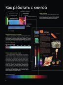 Увлекательная химия. Иллюстрированный путеводитель — фото, картинка — 4