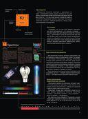 Увлекательная химия. Иллюстрированный путеводитель — фото, картинка — 5