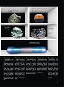 Увлекательная химия. Иллюстрированный путеводитель — фото, картинка — 7