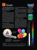 Увлекательная химия. Иллюстрированный путеводитель — фото, картинка — 9