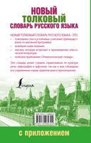 Новый толковый словарь русского языка с приложением — фото, картинка — 9