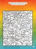 Гениальные головоломки (+ раскраски) — фото, картинка — 5