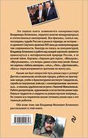 Зеркало для России — фото, картинка — 1