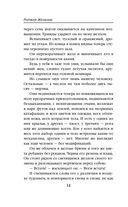 Порождения Света и Тьмы — фото, картинка — 14