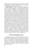 Нейрофизиология — фото, картинка — 8
