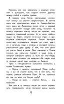 Рикки-Тикки-Тави и другие истории из Книги джунглей — фото, картинка — 14
