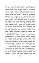 Рикки-Тикки-Тави и другие истории из Книги джунглей — фото, картинка — 5