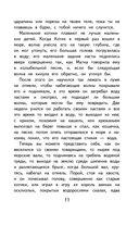 Рикки-Тикки-Тави и другие истории из Книги джунглей — фото, картинка — 10