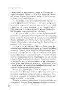 Наследник Монте-Кристо — фото, картинка — 9