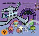 Десять маленьких монстров. Устный счёт для малышей — фото, картинка — 5