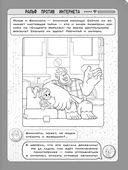 Ральф против Интернета. Игры и задания — фото, картинка — 2