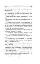 Красота по-русски — фото, картинка — 11