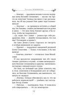 Красота по-русски — фото, картинка — 12
