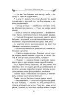 Красота по-русски — фото, картинка — 6