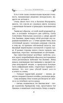 Красота по-русски — фото, картинка — 8