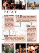 Прага. Путеводитель — фото, картинка — 5