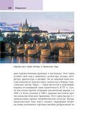 Прага. Путеводитель — фото, картинка — 10