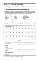 Рабочая тетрадь по математике для 5 класса. В 2-х частях. Часть 1 — фото, картинка — 1