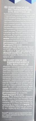 Сканер-эликсир для волос