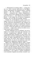 Зов предков. Белый Клык — фото, картинка — 14