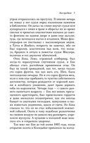 Зов предков. Белый Клык — фото, картинка — 6