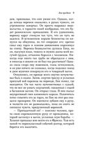 Зов предков. Белый Клык — фото, картинка — 8