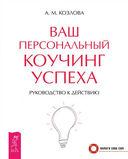 Интеллект. Ваш персональный коучинг успеха. Курс по личному развитию для умных людей (комплект из 3-х книг) — фото, картинка — 2