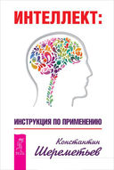Интеллект. Ваш персональный коучинг успеха. Курс по личному развитию для умных людей (комплект из 3-х книг) — фото, картинка — 3