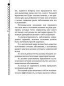 Эндокринные артериальные гипертензии — фото, картинка — 10