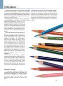 Рисунок цветными карандашами — фото, картинка — 8