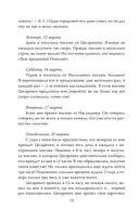 Моей Матильде. Любовные письма и дневники Николая Второго — фото, картинка — 11