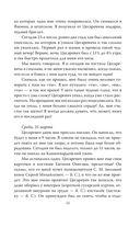 Моей Матильде. Любовные письма и дневники Николая Второго — фото, картинка — 12