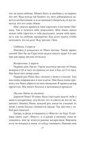 Моей Матильде. Любовные письма и дневники Николая Второго — фото, картинка — 14