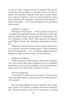 Моей Матильде. Любовные письма и дневники Николая Второго — фото, картинка — 15